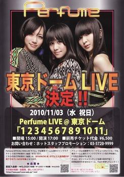 Perfume 東京ドームLIVE 決定!!
