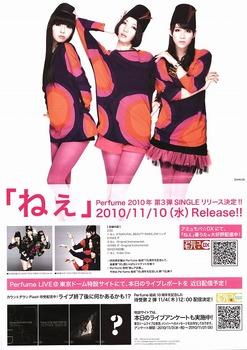 Perfume LIVE@東京ドームフライヤー