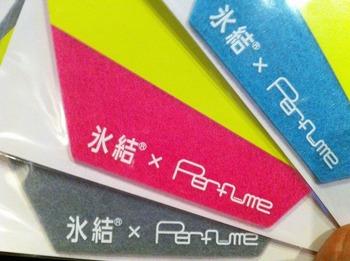 氷結 × Perfume ロゴ入りコースター コンプ!